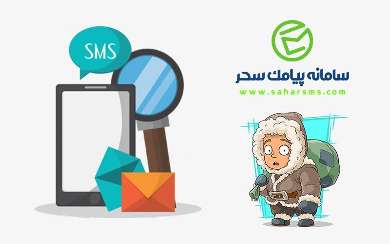 فروش با پیامک